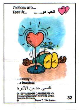 Любовь это  нокаут (вкладыши - серия 7)