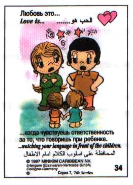 Любовь это  когда чувствуешь ответственность, за то что говоришь при детях (вкладыши - серия 7)