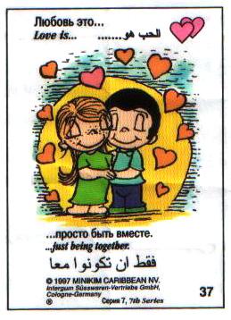 Любовь это  просто быть вместе (вкладыши - серия 7)