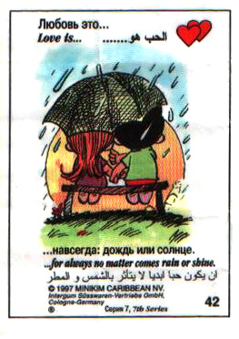Любовь это  навсегда, дождь или солнце (вкладыши - серия 7)