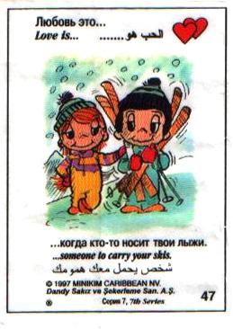 Любовь это  когда кто-то носит твои лыжи (вкладыши - серия 7)