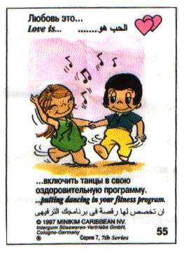 Любовь это  включить танцы в свою оздоровительную программу (вкладыши - серия 7)