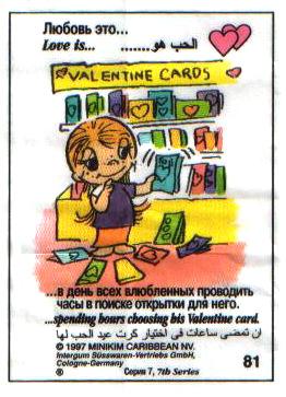 Любовь это  в день всех влюбленных проводить часы в поиске открытки для него (вкладыши - серия 7)