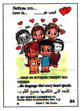 Любовь это  язык, на котором говорят все сердца (вкладыши - серия 7)