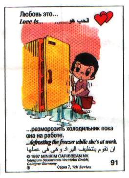 Любовь это  разморозить холодильник пока она на работе (вкладыши - серия 7)