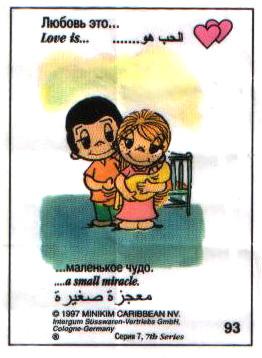Любовь это  маленькое чудо (вкладыши - серия 7)