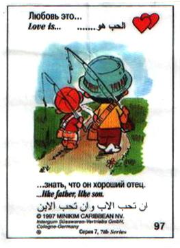 Любовь это  знать, что он хороший отец (вкладыши - серия 7)