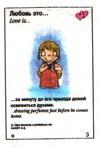 за минуту до его прихода освежиться духами (вкладыши 1993 года)