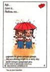 яркое солнце в дождливый день (вкладыши 1993 года)