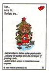 вместе клеить марки на поздравительные открытки (вкладыши 1993 года)