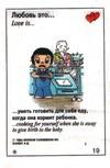 уметь готовить для себя, когда она кормит ребенка (вкладыши 1993 года)