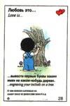 оставить ваши инициалы на дереве (вкладыши 1993 года)