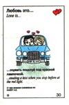 украсть поцелуй, когда вы остановились перед светофором (вкладыши 1993 года)