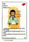 первым пробовать ее новые блюда (вкладыши 1993 года)