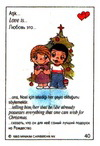 сказать что он/она - это лучший подарок на рождество (вкладыши 1993 года)