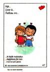 счастье для двоих (вкладыши 1993 года)
