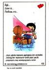 разрешить ей управлять яхтой (вкладыши 1993 года)