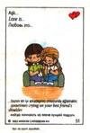 иногда поплакать на плече лучшей подруги (вкладыши 1993 года)