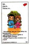 побыть немного наедине в праздник (вкладыши 1993 года)