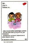 вместе болеть во время медового месяца (вкладыши 1993 года)