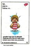 прощать даже когда сильно зол (вкладыши 1993 года)
