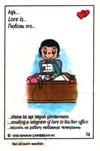 послать на работу любовную телеграмму (вкладыши 1993 года)