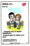 проиграть игру, но сыграть замечательный матч (вкладыши 1995 года - серия 4)