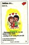 благодарить ее за то, что она вошла в твою жизнь (вкладыши 1995 года - серия 4)