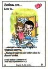 находить силы друг в друге в трудные минуты (вкладыши 1995 года - серия 4)