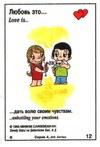 дать волю своим чувствам (вкладыши 1995 года - серия 4)