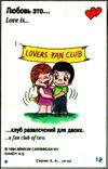 клуб развлечений для вас двоих (вкладыши 1995 года - серия 4)