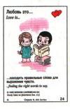 находить верные слова для выражения чувств (вкладыши 1995 года - серия 4)