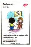 делать так, чтобы он замечал тебя (вкладыши 1995 года - серия 4)