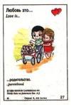 родительство (вкладыши 1995 года - серия 4)