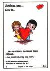 одно сердце на двоих (вкладыши 1995 года - серия 4)