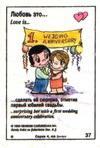сделать ей сюрприз на первую годовщину свадьбы (вкладыши 1995 года - серия 4)