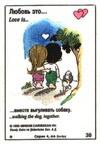 вместе выгуливать собаку (вкладыши 1995 года - серия 4)