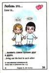выявить самое лучшее друг в друге (вкладыши 1995 года - серия 4)