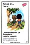 проводить ее домой (вкладыши 1995 года - серия 4)