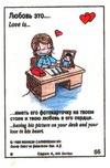 примеры картинок: Любовь это... иметь его фотографию на своем столе и свою любовь в его сердце (вкладыши 1995 года - серия 4)