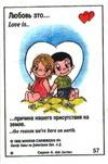 примеры картинок: Любовь это... причина вашего присутствия на земле (вкладыши 1995 года - серия 4)