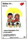 вместе молиться перед ужином (вкладыши 1995 года - серия 4)