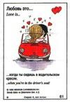 когда сидишь на водительском месте (вкладыши 1995 года - серия 4)