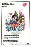 сдуть пыль с отношений (вкладыши 1995 года - серия 4)
