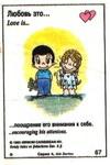 поощрение его внимания (вкладыши 1995 года - серия 4)