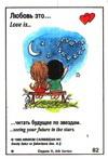 читать будущее по звездам (вкладыши 1995 года - серия 4)