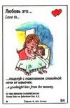 поцелуй на ночь от мамы (вкладыши 1995 года - серия 4)