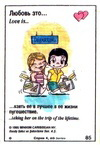взять ее в лучшее в жизни путешествие (вкладыши 1995 года - серия 4)