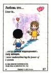 когда нельзя недооценивать силу женщин (вкладыши 1995 года - серия 4)