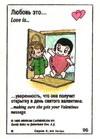 когда уверена, что получишь валентинку (вкладыши 1995 года - серия 4)